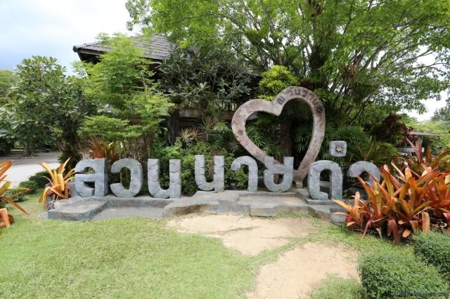 Suan Nai Dum